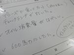 0530作業6.JPG